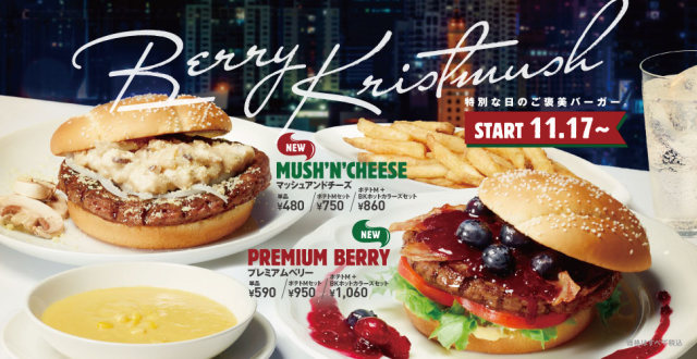Burger King Offers New Berry Burger in Japan   Brand Eating
