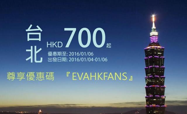 長榮航空 即時出發【優惠碼】,香港飛台北每人HK$700起,明年1月出發。