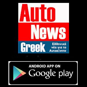 Ελληνικά Νέα για το Αυτοκίνητο