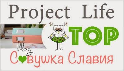 "СП ""PROJECT LIFE 2015"""