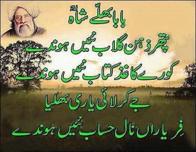 Pathar Zehen Gulaab