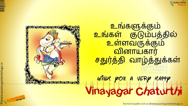 Happy Vinayagar Chaturthi Tamil Quotes Greetings Wallpapers images