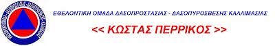 Εθελοντική Ομάδα Δασοπροστασίας - Δασοπυρόσβεσης Καλλιμασιάς «Κώστας Περρίκος»