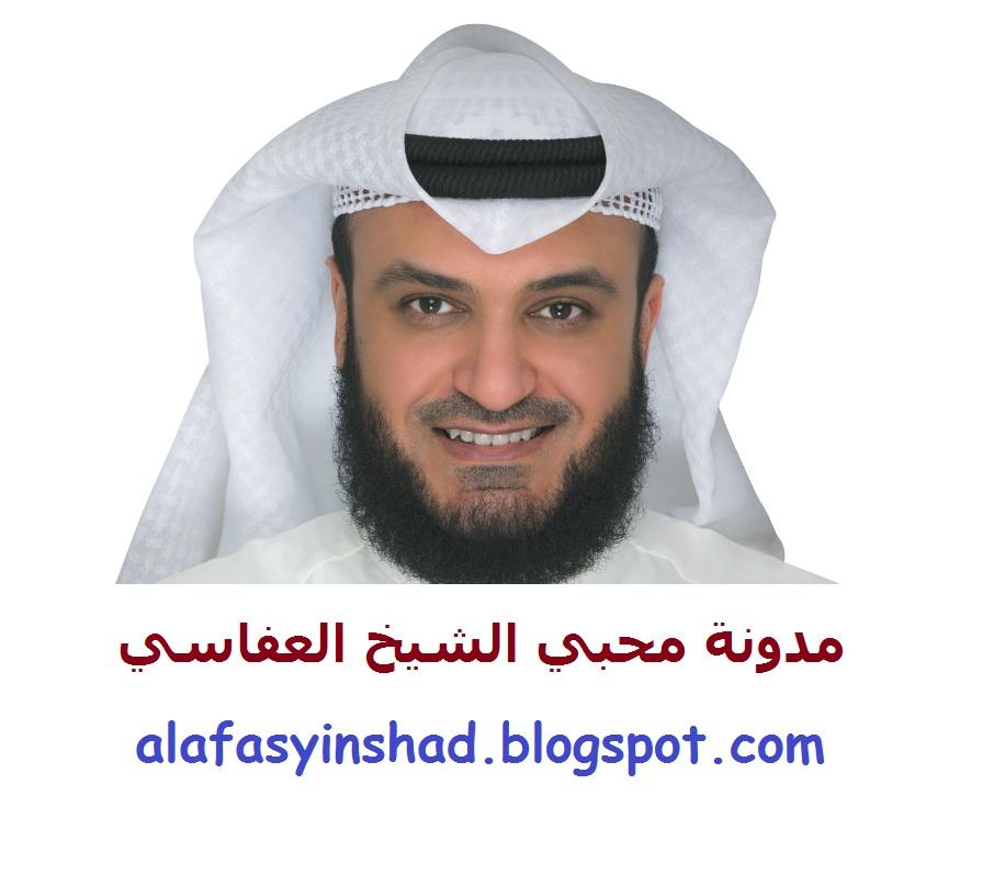 مدونة محبي الشيخ مشاري راشد العفاسي