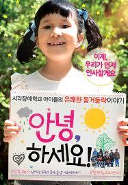 Bahasa Korea Selamat Malam