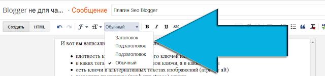 Разметка тегами h из редактора Blogger