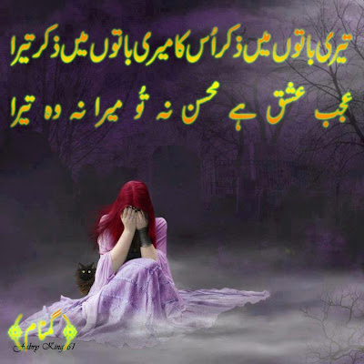 Latest Urdu Poetry On Love - Romantic and Lovely