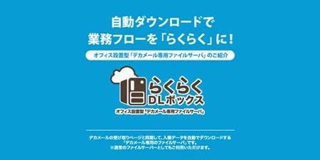 http://www.decamail.jp/edlbox/