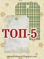 "Я в ТОП-5 с тегом ""Звезда"""