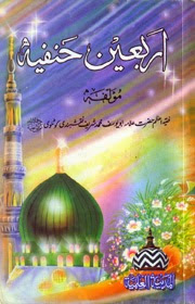 Arabaeen Hanifa Islamic Book