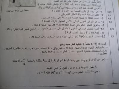 مادة الفيزياء والكيمياء