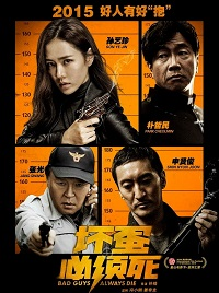 Bad Guys Always Die / Huai Dan Bi Xu Si