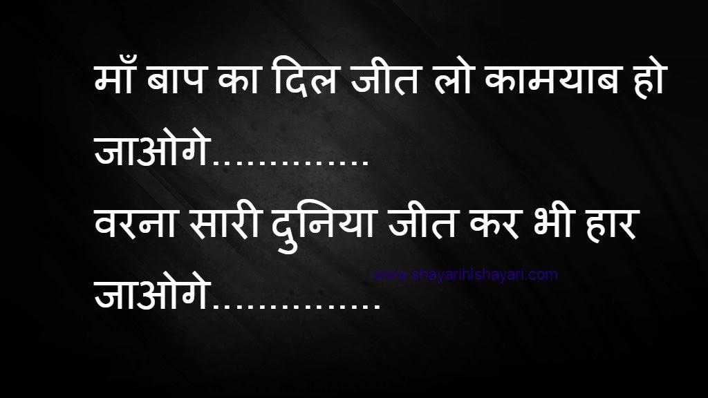 Hindi love shayari sms with images good mogning shayari images new