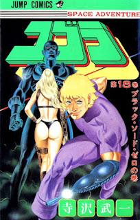 コブラ 第01-18巻 [Cobra vol 01-18]