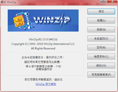 WinZip 15 測試版