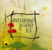 Я ПД в Воронежском скрап-клубе