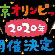 「東京オリンピック2020年 開催決定!」のイラスト文字