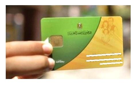"""استخراج بطاقة التموين الذكية والجديدة """" الطريقة والخطوات الان """""""