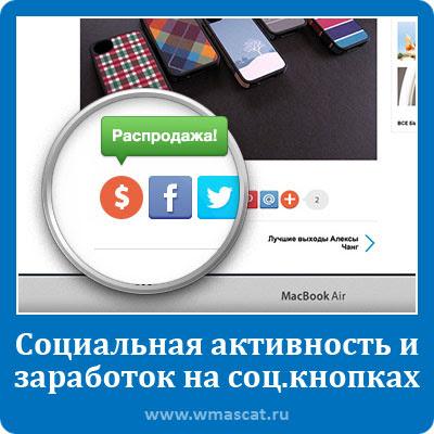 Социальная активность и заработок на социальных кнопках