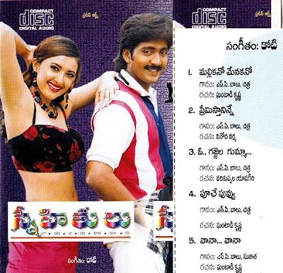 Snehitulu Telugu Mp3 Songs Free  Download  1998