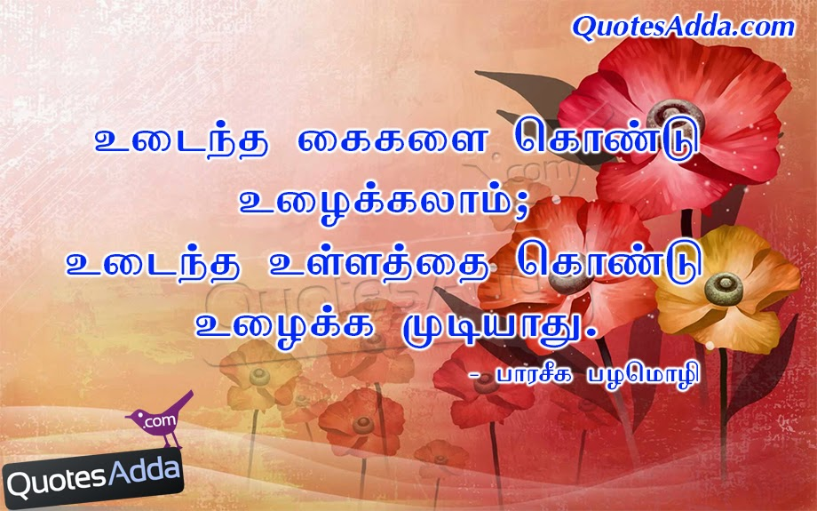 daily tamil best inspiring quotes and work thoughts