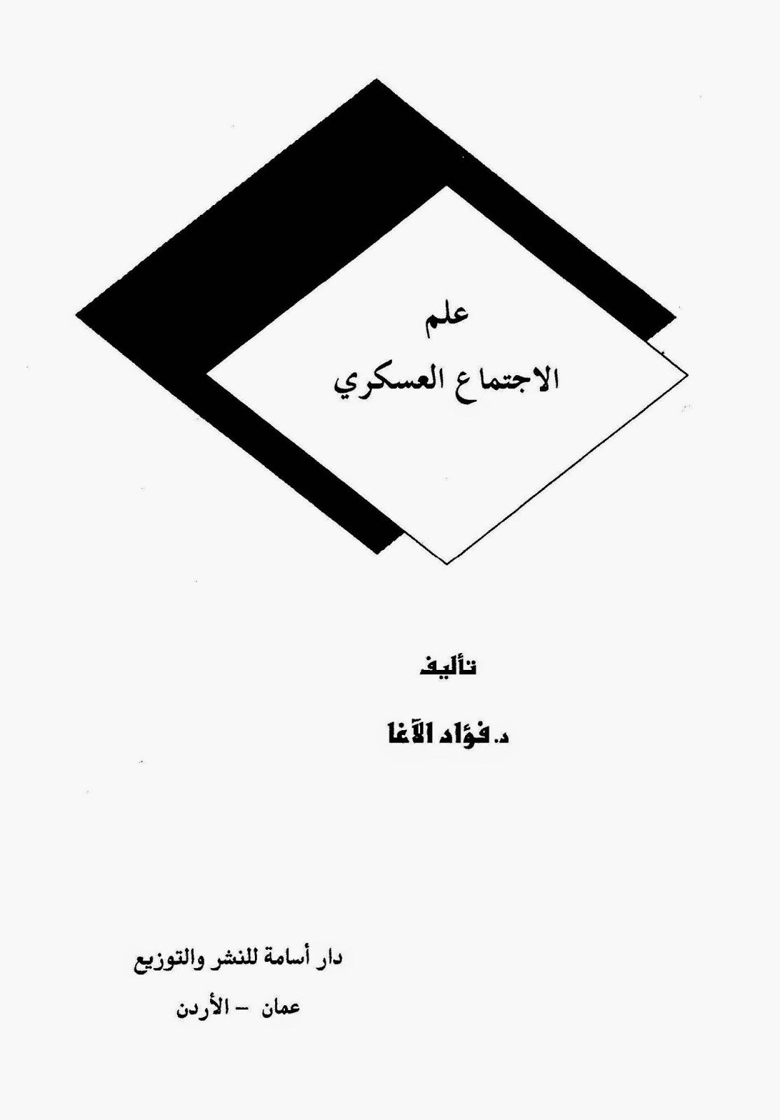 كتاب علم الإجتماع العسكري لـ فؤاد الأغا