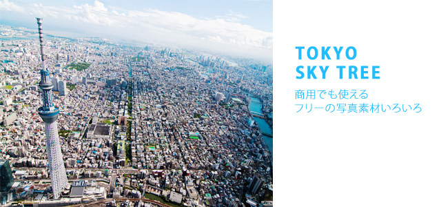 スカイツリーがテーマの商用可の写真素材いろいろ。高さ634mはやっぱり迫力あります。