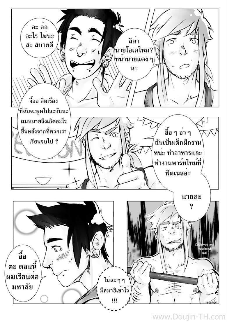หลังจบงานเลี้ยง [เกย์] - หน้า 7