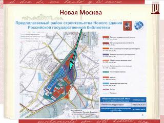 Новая Москва, предполагаемое место строительства нового здания РГБ