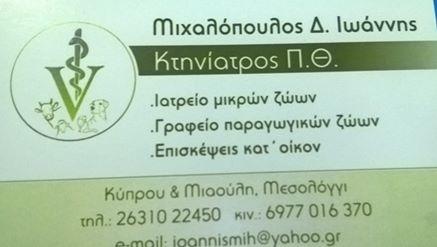 Μιχαλόπουλος  Δημοσθ. Ιωάννης