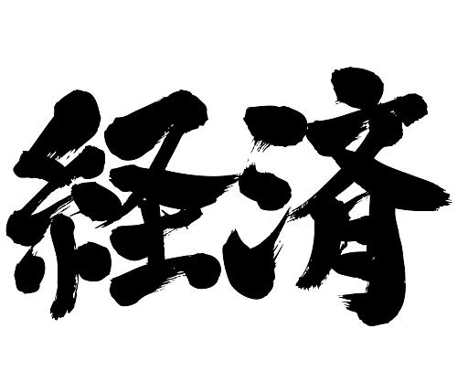 economy in Japanese calligraphy © Zangyo Ninja