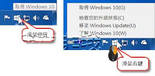 預約免費升級 Windows 10