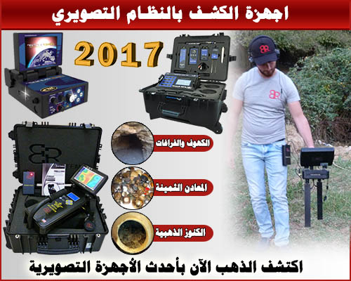 اجهزة الكشف عن الكنوز والمعادن بالنظام التصويري المباشر