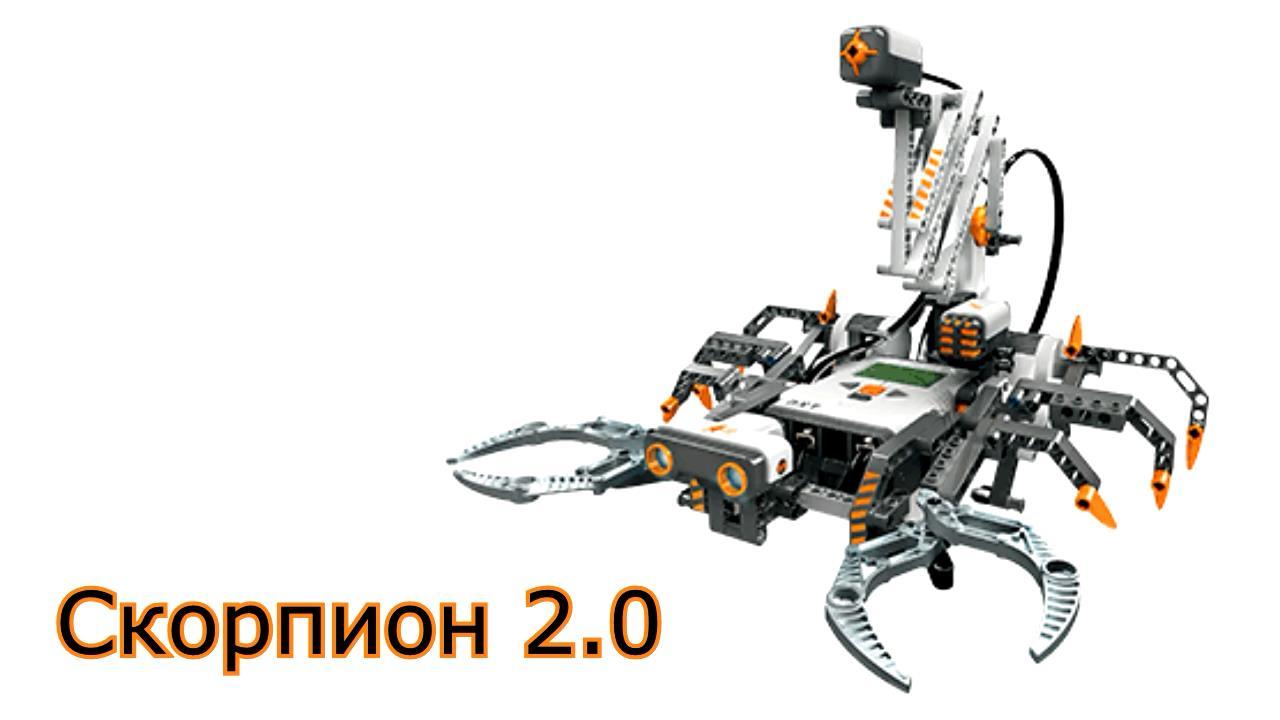 Скачать программу для лего робота nxt