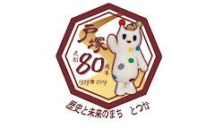 戸塚区制80周年