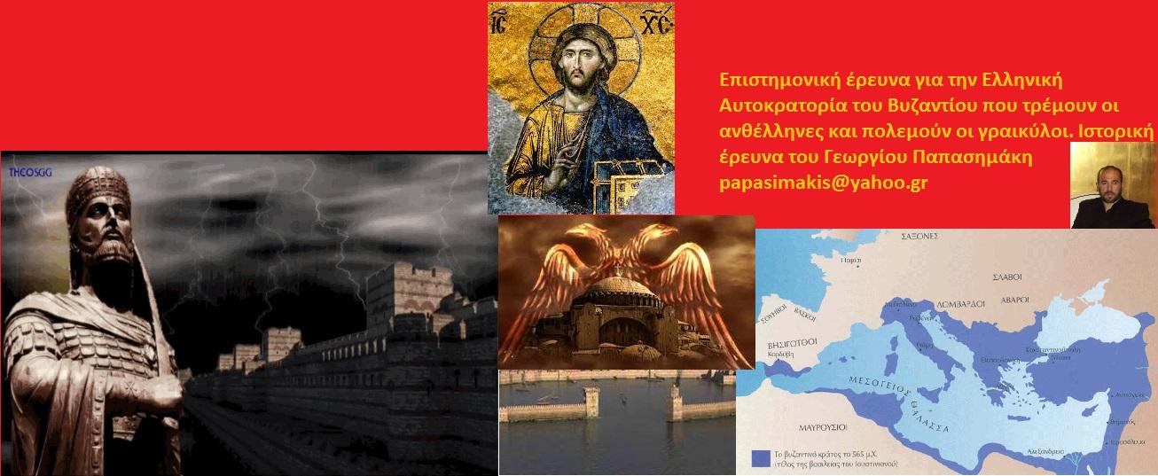 Γεώργιος Παπασημάκης: Μεγάλο αφιέρωμα στη Βυζαντινή Αυτοκρατορία