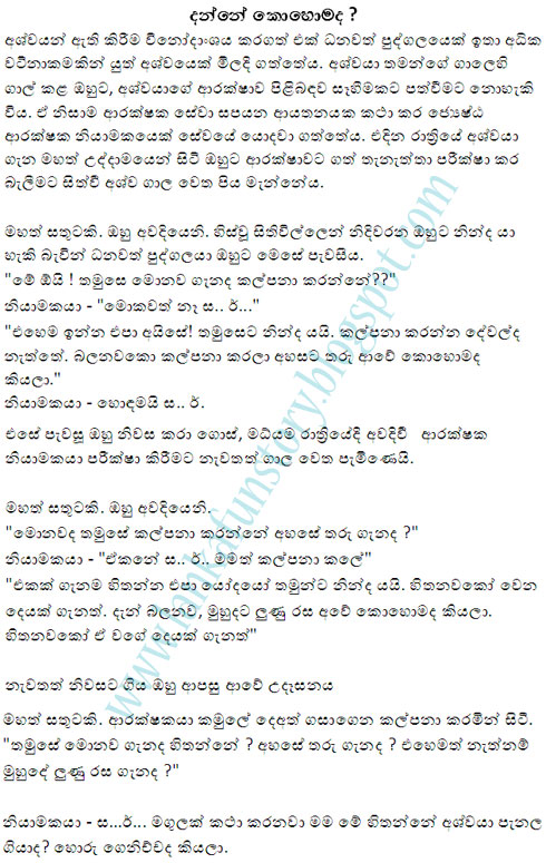 Sinhala Jokes-How to Know