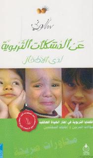 كتاب سألوني عن المشاكل التربوية لدى الأطفال - مجموعة من المختصين