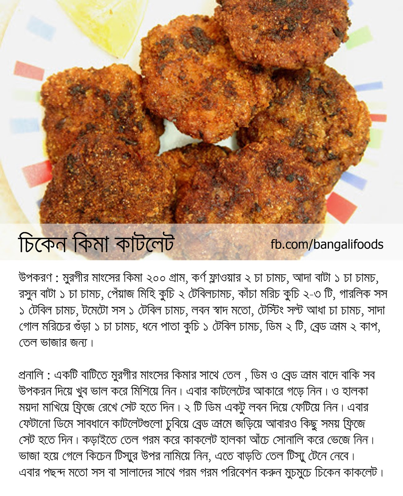 Bangali foods snack food recipes in bengali chicken kima cutlet recipe minced chicken cutlet forumfinder Choice Image