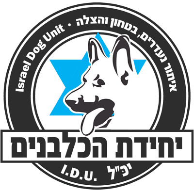 Israel Dog Unit