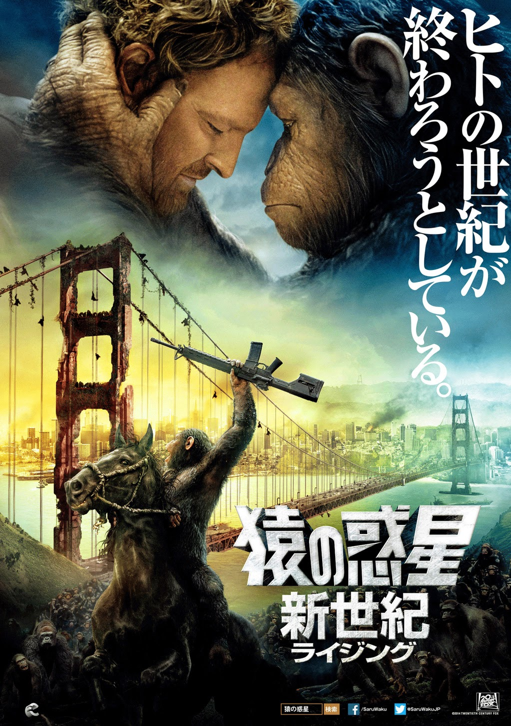 http://4.bp.blogspot.com/-s8tn5HzTjCo/U8bIouB4HxI/AAAAAAAAXWo/h9hKS9INVMU/s1600/Dawn_Of_The_Planet_Of_The_Apes_Official_Poster_International_a_JPosters.jpg