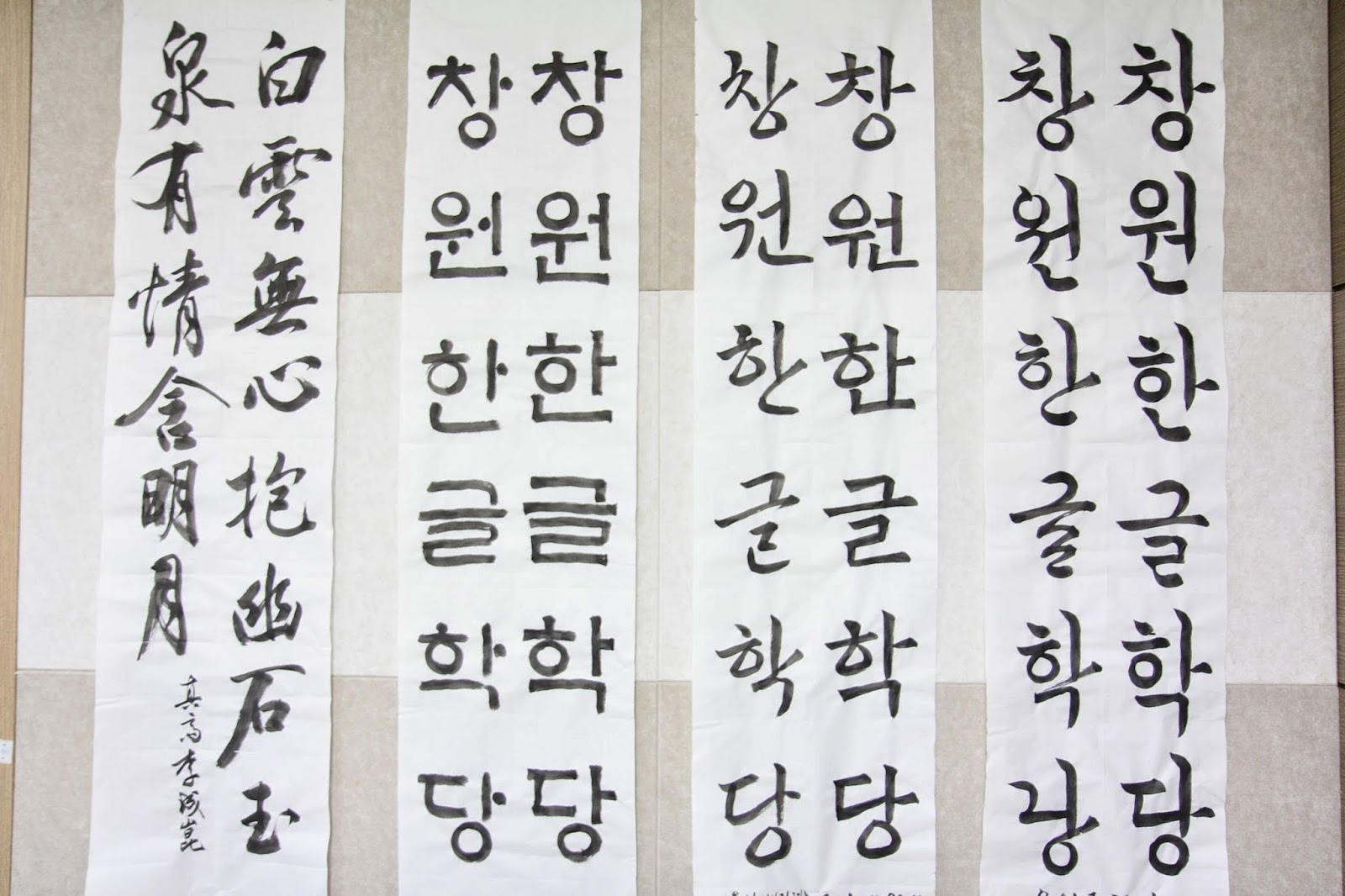 Andrew Goes To Korea Korean Calligraphy