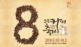 Gangneung Coffee Festival