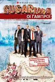 Sugartown, Οι Γαμπροί (2006) ταινιες online seires xrysoi greek subs