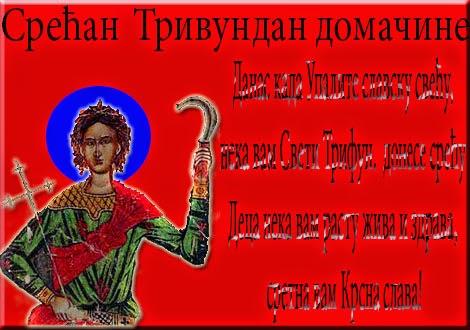 Ikona Svetog Trifuna