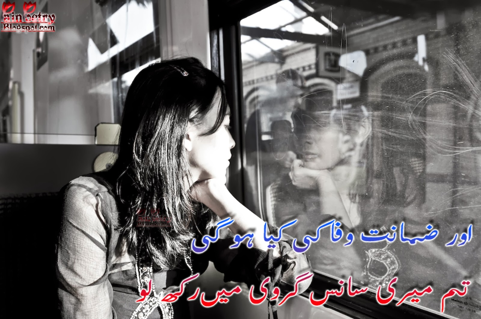 Sad-Girl-In-Love-Poetry-Oor-Zmanat-Wfa-Ki-Kia-Hogi-Tum-Meri-Sans-Girvi-Mein-Rakh-Lo-Image-HD-Wide