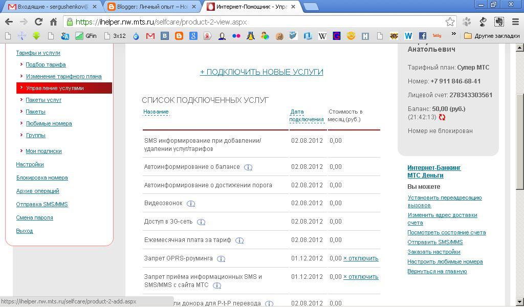 Интернет помощник velcom - 3fc4