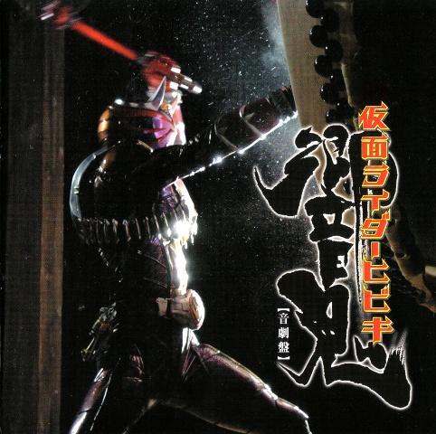 Kamen Rider on Relax     Ost  Kamen Rider Hibiki  2005