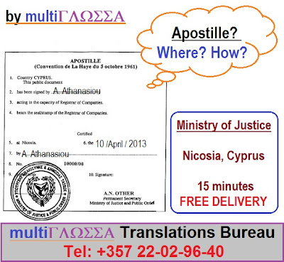 Apostille in Cyprus, Apostille Service in Cyprus, Fast Apostille in Cyprus, Cheap Apostille in Cyprus, company Apostille in Cyprus, document Apostille in Cyprus, translation Apostille in Cyprus, certified translations in cyprus, PIO Cyprus, Translations cyprus, cyprus translations, chinese translation in cyprus, russian translation in cyprus, arabic translation in cyprus, official translation in cyprus, russians in cyprus, vestnik kipra in cyprus