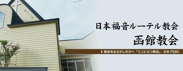 日本福音ルーテル教会函館教会